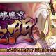 FGO ARCADE PROJECT、『FGO Arcade』で初のマスター3人協力型イベント「鬼哭酔夢魔京 羅生門」を明日6月13日より開催 「茨木童子」「武蔵坊弁慶」が新登場
