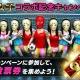 サイバード、『BFBチャンピオンズ2.0』で「仮面女子」とのコラボキャンペーンを開催 雑誌の裏表紙登場を懸けた人気投票企画を実施