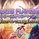 DMM GAMES、本格タワーディフェンスRPG『千年戦争アイギス』のDMM GAME PLAYER版を配信を開始!