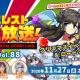 StudioZ、『エレメンタルストーリー』公式生放送vol.88を27日20時より配信!