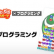セガ、日本e-Learning 大賞で会長賞を受賞 写経を通じて学習できる教材『ぷよぷよプログラミング』にて