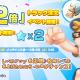 SNKプレイモア、『恋する胸キュン牧場』でトラック注文経験値が2倍になるキャンペーンを開催