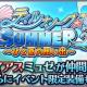 バンナム、『テイルズ オブ ザ レイズ』で新イベント「ティル・ナ・ノーグ SUMMER ~ひと夏の思い出~」を開催 「ガイアス」と「ミュゼ」が新たに参戦!