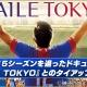 サイバード、『BFB 2016-サッカー育成ゲーム』ドキュメンタリー映画「BAILE TOKYO」とのタイアップを決定 お得なキャンペーンも実施