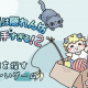 香港のPujia8、ゆるい猫探しゲームアプリ『うちの猫は隠れん坊が上手すぎる2』を配信開始