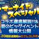 マーベラス、『剣と魔法のログレス いにしえの女神』の公式生放送『ログレスLIVE』の第20回放送を「YouTube Live」にて本日20時より放送