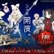 マーベラス、『剣と魔法のログレス いにしえの女神』がTVアニメ『Fate/EXTRA Last Encore』とのコラボを開催 カムバックキャンペーンも実施