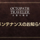 スクエニ、『オクトパストラベラー大陸の覇者』がアップデートに伴うメンテナンスを1月28日に実施