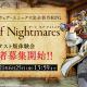 スクエニ、『ゲート オブ ナイトメア』テスト版体験会の参加者募集を開始! 真島ヒロ氏と藤澤仁氏が織り成す新作ファンタジーRPGをいち早く体験しよう!
