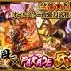 マイネットエンターテイメント、『真・戦国バスター』でゲームサービスレーベル「PARADE」をテーマとした「PARADE 武将ガチャ・弐」を開催