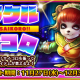 Snail Games Japan、『太極パンダ 〜はじまりの章〜』で「太極冒険~ミラクルサイコロ~」開催!!