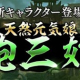 ネクソンの『真・三國無双 斬』がApp Store売上ランキングでトップ30に復帰 武将ガチャに新キャラ「鮑三娘(ホウサンジョウ)」を追加で
