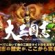 WeGames Japanの『大三国志』がApp Store売上ランキングで85位→20位に急上昇 新武将「荀彧・荀攸」と「文聘」の登場で
