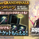 Cygames、『Shadowverse』で「RAGE 2018 Summer GRAND FINALS」優勝者予想キャンペーンを開催 カードパックチケットをプレゼント!