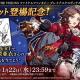 スクエニ、『FFBE幻影戦争』で新ユニット「ミランダ」役の声優・加隈亜衣さんのサイン色紙を3名にプレゼント!