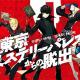 SCRAP、リアル脱出ゲーム×ペルソナ5「東京ミステリーパレスからの脱出」リバイバル公演を4月15日より全国6都市で順次開催