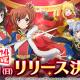 エイチーム、『少女☆歌劇 レヴュースタァライト -Re LIVE-』の配信開始日を10月21日に決定! 事前登録キャンペーン参加数は99万人を突破