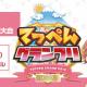 ブシロードメディア、9月11日開催の『てっぺんっ!!!』リアルイベントにMCとして相羽あいなの出演が決定!