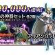セガゲームス、『D×2 真・女神転生リベレーション』の事前登録数が50万を突破! 報酬の悪魔が「アリアンロッド」に昇格