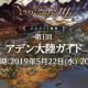 NCジャパン、『リネージュM』で公式サイトのリニューアルを実施 「初心者の為のビギナーズステップ」などを公開へ