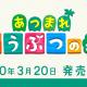 任天堂、シリーズ最新作『あつまれ どうぶつの森』を2020年3月20日に発売!