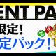ミクシィ、『スタースマッシュ』で「イベント限定パック」を販売開始! ★4カード1枚と交換できる「★4カード交換チケット」付きも