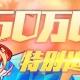 miHoYo『崩壊3rd』が250万DL突破! 水晶や装備補給チケット、限定補給チケットなど豪華アイテムをプレゼント
