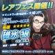 サクセス、『メテオジーン』で☆4と☆5キャラクターの登場確率が大幅にアップする「レアフェス」を本日16時より開催