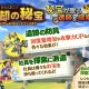 DMMゲームズ、『かんぱに☆ガールズ』でイベント「かんぱに☆忘却の秘宝」を開催 新社員2名を追加…期間中は新社員の出現率がアップ!