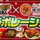 コーエーテクモ、『信長の野望 201X』で北京ダック専門店「中国茶房8」コラボレーションを開催!