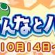 セガ、『ぷよぷよ!!クエスト』で「みんなとバトルカップ!」を開催! 「バトルカップセレクトガチャ」も登場