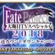 FGO PROJECT、『Fate/Grand Order』で「Fate Project 大晦日 TVスペシャル 2018」放送カウントダウンキャンペーンを開催!