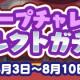 セガ、『ぷよぷよ!!クエスト』にて「プワープチャレンジ セレクトガチャ」を開催! バルバルフェーリが登場するイベントも