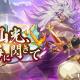任天堂とCygames、『ドラガリアロスト』でレイドイベント「仙光、暗晦に閃きて」を27日から開催!