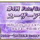 FGO PROJECT、『Fate/Grand Order』のサービス向上を目的とした第4回ユーザーアンケートを開始! 回答すると呼符4枚をプレゼント!