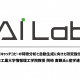 サイバーエージェント「AI Lab」、東工大の岡崎直観教授と「広告キャッチコピーの特徴分析と自動生成」に関する共同研究を開始
