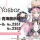 Yostar、新作RPG『Epic Seven(エピックセブン)』を「コミケ96」に出展を決定! 美女によるコスプレ撮影会も
