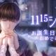 Papergames(ニキ)、『恋とプロデューサー』でシモン誕生日イベント【深い愛情】を本日より開催! 限定絆(カード)が獲得できる