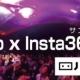 360°映像の現状と今後は? ハコスコが8月17日に「ハコスコ360 Night」を開催 ゲストには染瀬 直人氏と近藤義仁氏を迎える