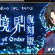 FGO PROJECT、『Fate/Grand Order』で「復刻版:空の境界/the Garden of Order-Revival-」を2月中旬より開催決定! 奈須きのこ氏がシナリオ執筆