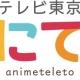 テレビ東京、アニメ配信サービス『あにてれ』の継続課金対応版をApp Storeで提供開始