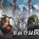 Zing、新作ブラウザARPGゲーム『封神山海経 - 破暁 -』の事前登録を受付開始