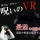 ASATEC、VR お化け屋敷『呪いのVR体験会』を7月8日、9日にドスパラ秋葉原本店で開催