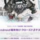 スクエニ、『ファイナルファンタジー ブレイブエクスヴィアス』のAndroid端末向けクローズドβテストをスクエニ メンバーズ会員限定で実施中!