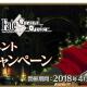 『Fate/Grand Order』でスペシャルイベント開幕直前キャンペーンを開催 新アイテム追加や強化の成功2倍など