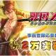 リアルスタイル、iOS版『戦国X』の事前登録者数が2万人突破…特典に強化素材の「陽菜姫」を追加 リリース時期を7月上旬に延期