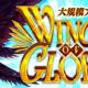 X-LEGEND、『幻想神域 -Link of Hearts-』で「翼強化システム」などのパワーアップを実施 8種類の武器アバターも新登場