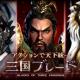 ファイブクロス、『三国ブレード』で新PVPコンテンツ「連合戦」を開催! 新武将「孫尚香」も登場
