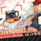サンボーンジャパン、『ドールズフロントライン』で第七戦役『夜戦』を11月29日より開放!! ドロップ確率UPイベントなども実施