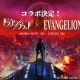 テンセント、『コード:ドラゴンブラッド』で「エヴァンゲリオン」が正式決定! サイバー東京に異変も発生!?